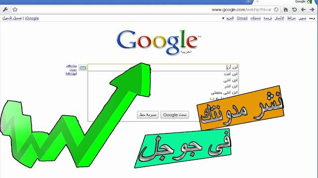 كيف يمكن نشر مدونة بلوجر فى جوجل بشكل صحيح و سليم