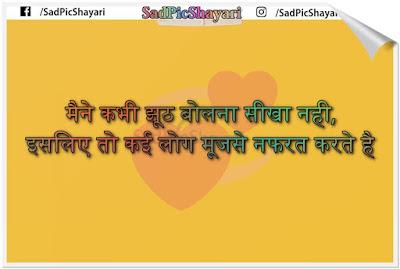 2 line shayari life