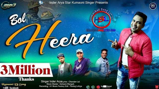 Bol Heera Song Lyrics - Inder arya : बोल हीरा बोल