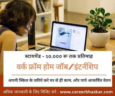 Work From Home Jobs, Work From Home Jobs and internship, Work From Home Internship, Work From Home Job 2020, Work From Home Jobs April