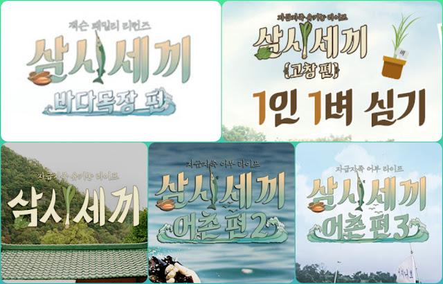 《一日三餐》時隔兩年有望以女生篇回歸 預計夏日首播