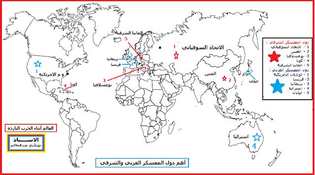 خريطة اهم دول المعسكر الغربي و الشرقي