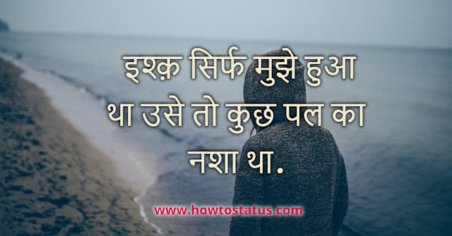 Latest Break-up Status Hindi