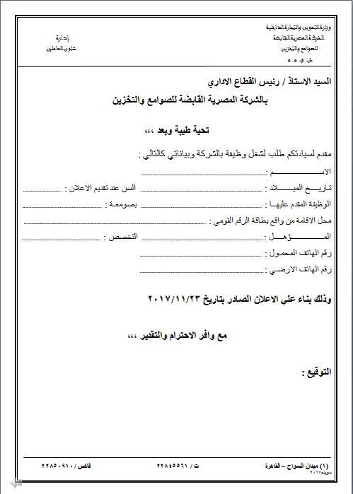 """استمارة التقديم لوظائف وزارة التموين """" للمؤهلات العليا والدبلومات """" والتقديم ليوم 5 / 12 / 2017 هنا"""