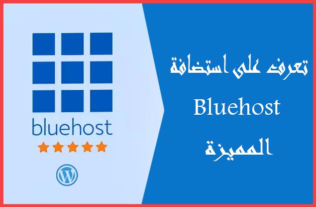 تعرف على استضافة Bluehost - من يجب أن يستخدم Bluehost؟