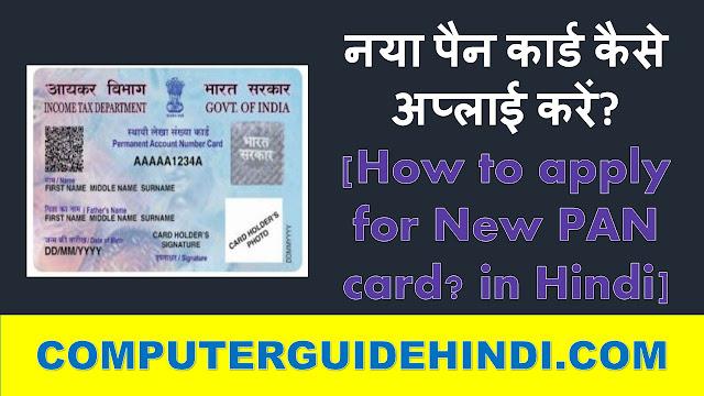 नया पैन कार्ड कैसे अप्लाई करें? [How to apply for new PAN card? in Hindi]
