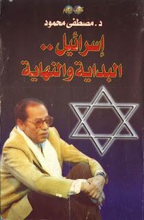 كتاب إسرائيل البداية والنهاية pdf