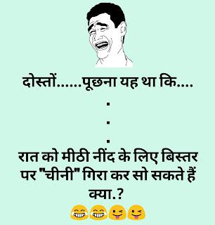 Joke meaning in hindi
