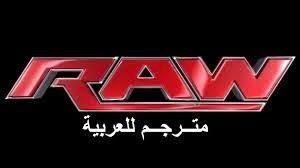 مشاهدة عرض الرو الاخير مترجم 6-3-2017 Wwe Raw