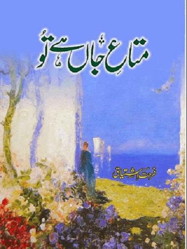 mata-e-jaan-hai-tu-novel-pdf-download