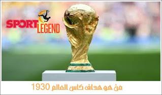كاس العالم,كأس العالم,كاس العالم 2018,العالم,هداف كأس العالم,هداف كاس العالم,كأس العالم 2018,كاس العالم 2026,اهداف كاس العالم,جائزة هداف كاس العالم,هدافي كاس العالم,كاس العالم روسيا 2018,أهداف نهائي كاس العالم 2018,جميع اللاعبين الفائزين بجائزة هداف كاس العالم منذ سنة 1930,اللاعبين الفائزين بجائزة هداف كاس العالم,للاعبين الفائزين بجائزة هداف كاس العالم منذ سنة 1930 الى 2014,جميع اللاعبين الفائزين بجائزة هداف كاس العالم,من هو أول منتخب فاز بكأس العالم,كاس العالم نهائي,أهداف كأس العالم