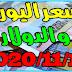 سعر جميع العملات في السوق الموازية اليوم بتاريخ 2020/11/16