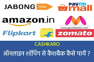 How to earn money online e commerce How to make money with an online store How to earn from shopping sites How to earn money by online shopping How to earn money from Cashkaro App How to get cashback from online Shopping ऑनलाइन शॉपिंग से कैशबैक कैसे पाएं Cashkaro App से पैसे कैसे कमाए How to make money for online shopping in India
