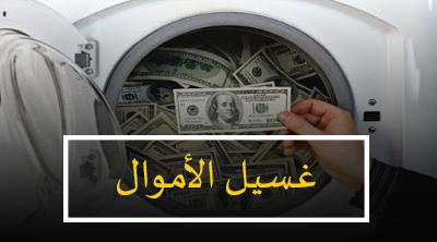 غسيل الاموال | me4 fahem