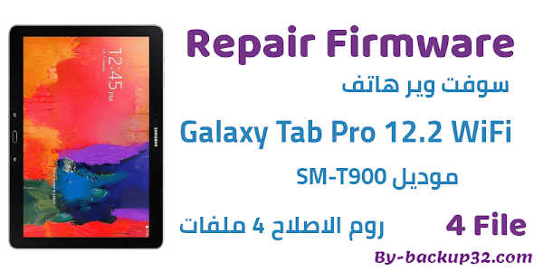سوفت وير هاتف Galaxy Tab Pro 12.2 WiFi موديل SM-T900 روم الاصلاح 4 ملفات تحميل مباشر