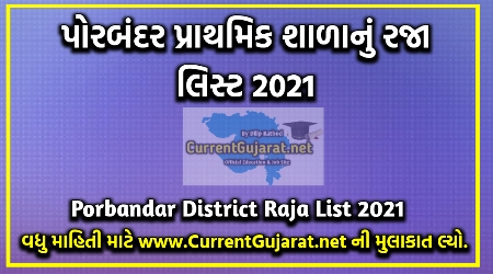 Porbandar Raja List 2021   Download Porbandar District Primary School Raja List 2021-22