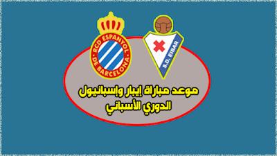 موعد مباراة إيبار وإسبانيول والقنوات الناقلة - الدوري الأسباني