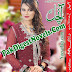 Aanchal Digest August 2020 Pdf Download