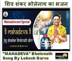शिव शंकर भोलेनाथ का भजन वीडियो में - Bholenath Song By Lokesh - Shiv Shankar Bholenath Hindi Bhajan