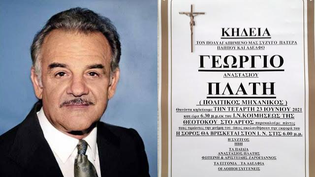 Άργος: Έφυγε από τη ζωή ο Πολιτικός Μηχανικός Γεώργιος Πλατής