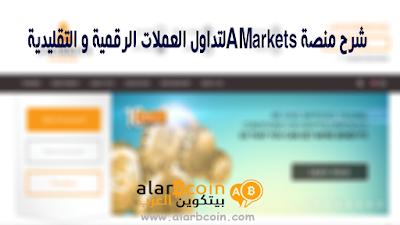 شرح منصة AMarkets  لتداول العملات الرقمية و التقليدية