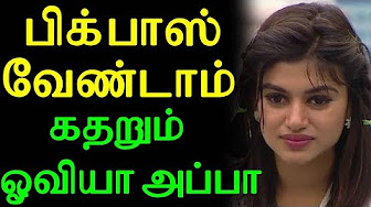 Oviya's real reason for not given re-entry to Bigg boss