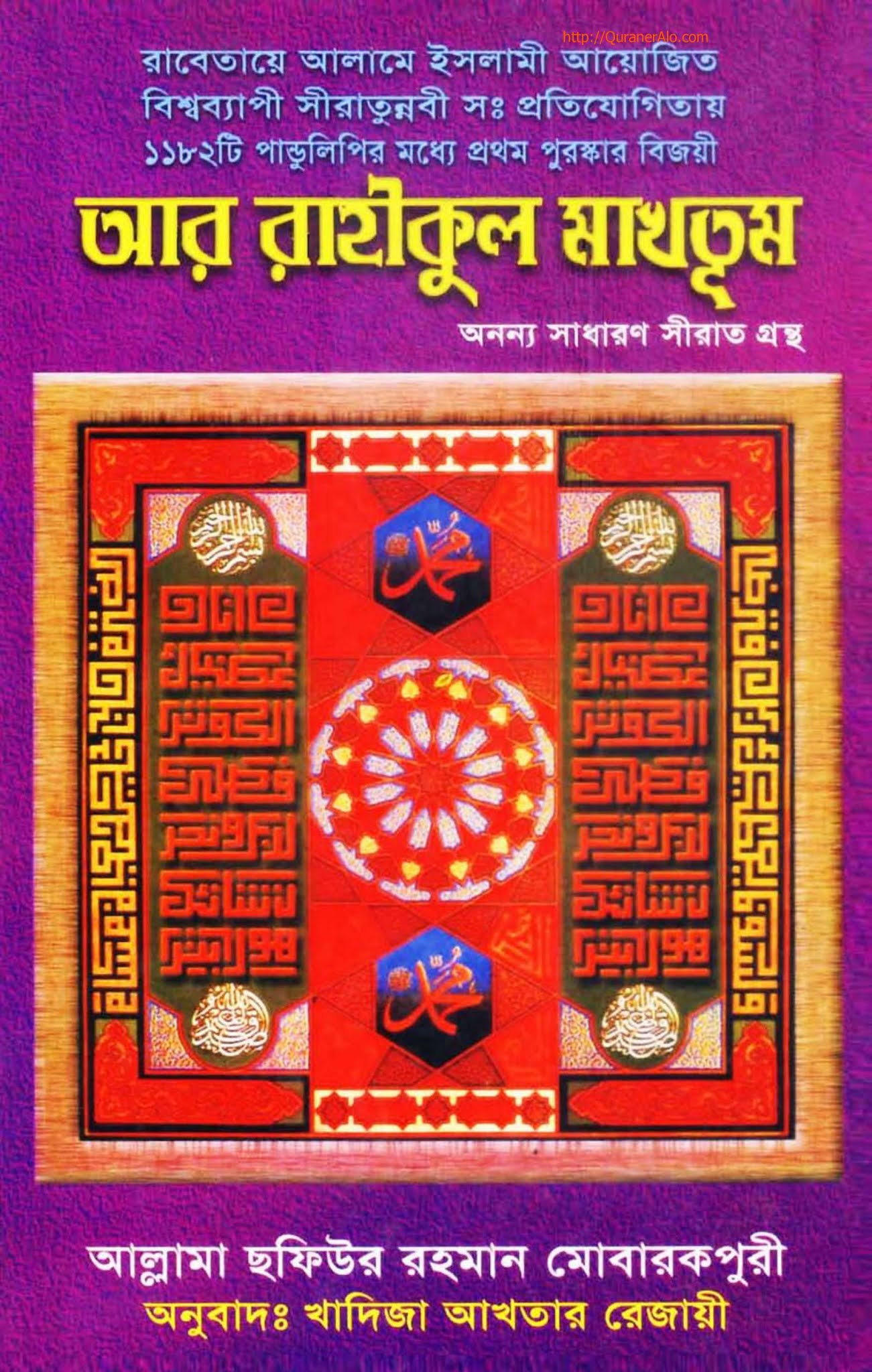 আর রাহীকুল মাখতুম pdf download