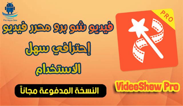 تحميل تطبيق Videoshow Pro Apk مهكر بالكامل مجانا وبدون علامة مائية [ أحدث إصدار ]