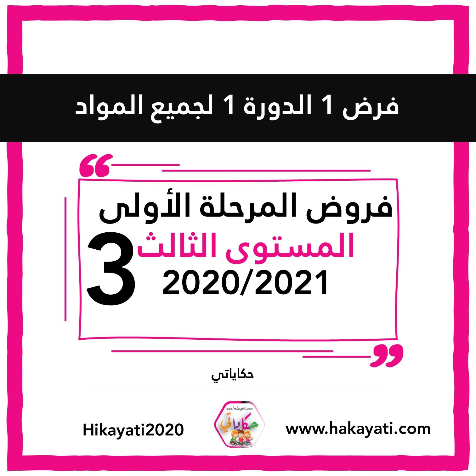 الفرض الأول 1 من الدورة الأولى 1 لجميع مواد المستوى الثالث وفق المنهاج المنقح 2021-2020