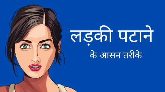 Ladki Kaise Pataye - लड़की पटाने के आसान तरीके