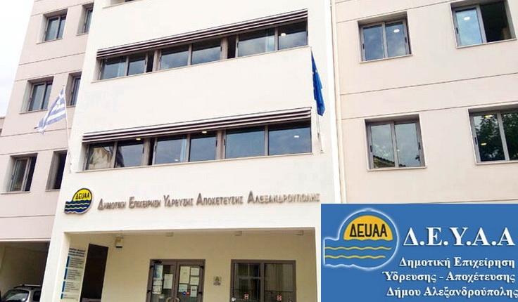 Έργο προϋπολογισμού 2,99 εκατ. € καταθέτει η ΔΕΥΑΑ για την αντιπλημμυρική θωράκιση της Αλεξανδρούπολης