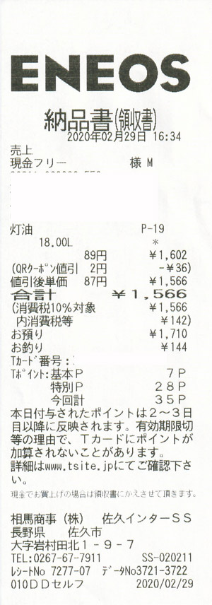 Dr.Drive セルフ佐久インター店 2020/2/29 のレシート