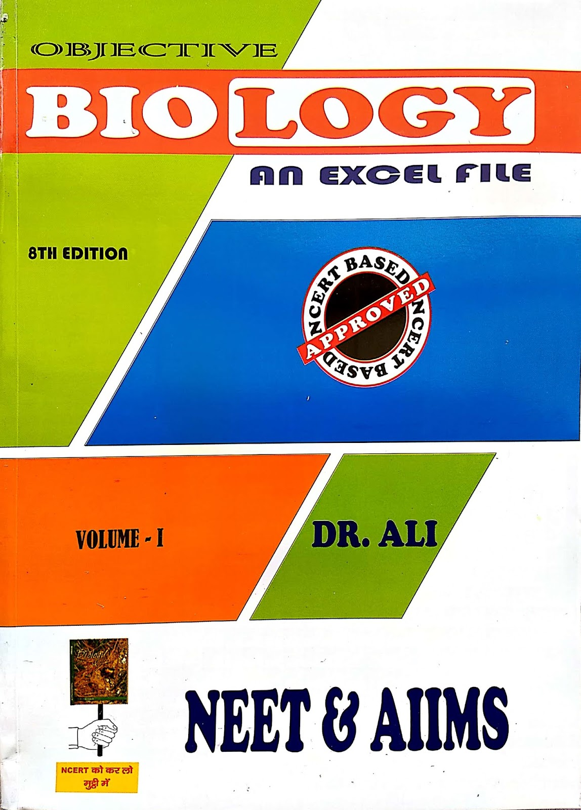 Biology lucent objective general knowledge pdf book download.