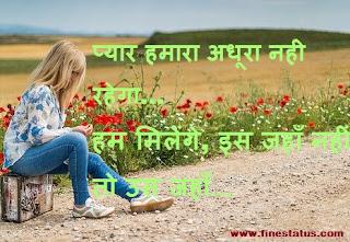 Alone Love status in Hindi