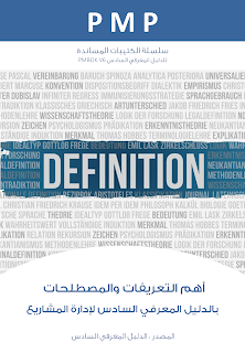The Importance of Terms and Definition in PMBOK Sixth Edition