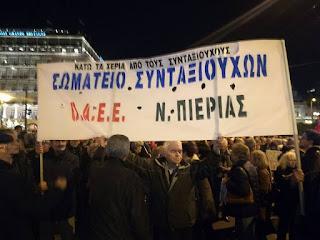 Διαμαρτυρία συνταξιούχων ΟΑΕΕ στην Αθήνα