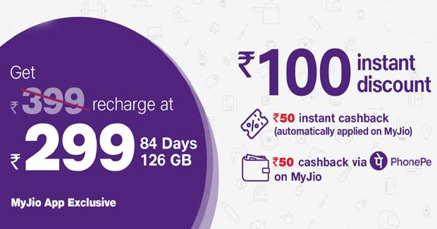 Recharge jio plan 399rs in 299rs - Jio Offer 126 GB 84 Days