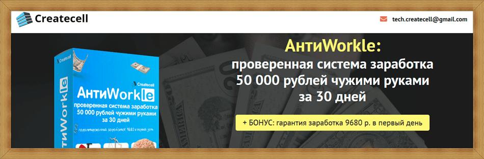 Зарабатываем 9680 рублей в первый день! АнтиWorkle: проверенная система заработка - отзывы и информация