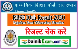 Rajasthan Board 10th Result 2020 - Check RBSE Class 10th Result 2020 Name Wise, Dainik Exam com