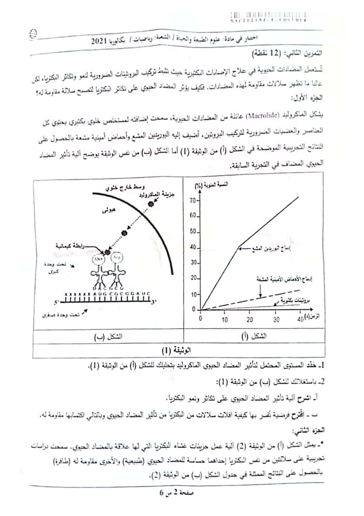 موضوع العلوم الطبيعية بكالوريا 2021 شعبة رياضيات