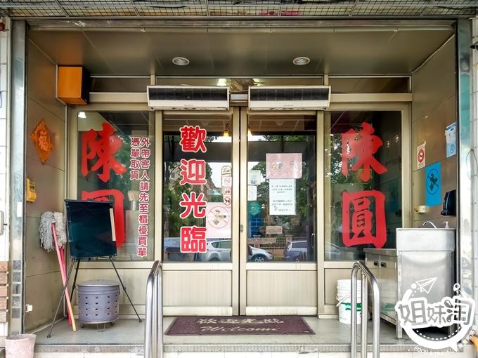 高雄 美食 推薦 陳圓餡餅粥 鳳山區 酸白菜火鍋