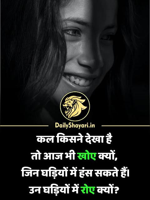 motivational quotes in hindi shayari