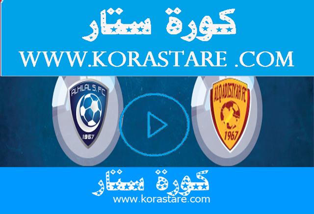 مشاهدة مباراة الهلال والقادسية كورة ستار بث مباشر اليوم كورة ستار اون لاين21-12-2020 في الدوري السعودي