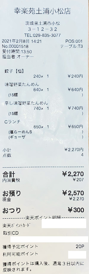 幸楽苑 土浦小松店 2021/2/8 飲食のレシート