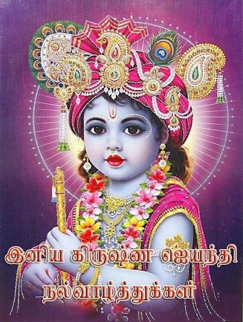Krishna Jayanthi Wishes | கோகுலாஷ்டமி வாழ்த்து