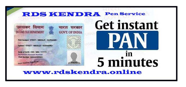 GET FREE INSTANT PAN CARD FACILITY ONLY FIVE MINUTE