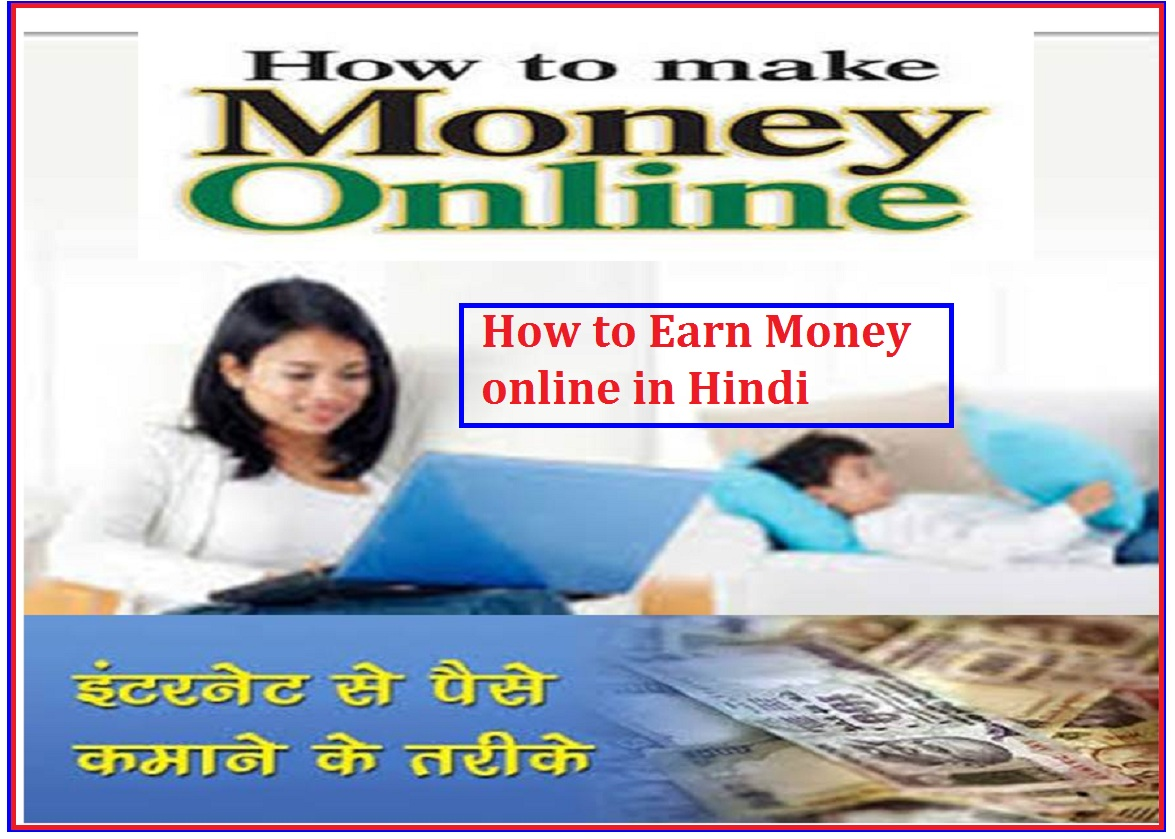 earn money online tips in hindi