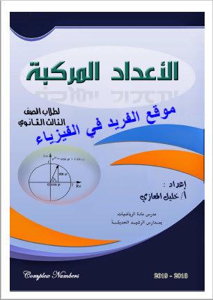 ملخص الأعداد المركبة للصف الثالث الثانوي pdf