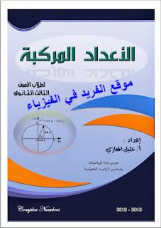 ملخص لأعداد المركبة للصف الثالث الثانوي pdf