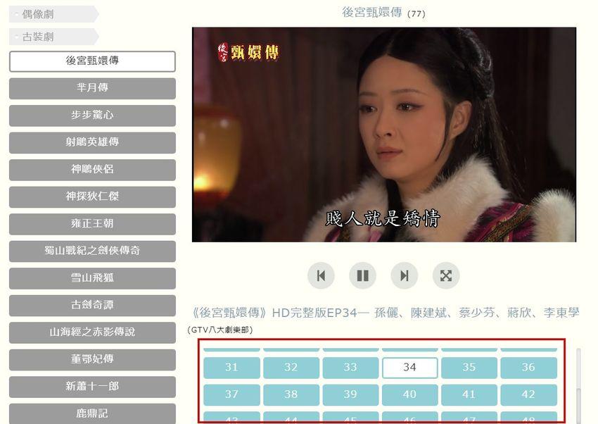 tv-online-5.jpg-「線上看電視」網頁版﹍沒看第四台後的選擇,除了 Youtube 直播新聞還有「隨選隨看」完整節目頻道彙整